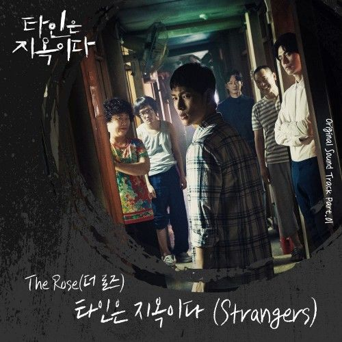 The Rose – Strangers from Hell OST Part.1 (MP3)