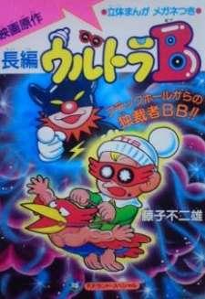 Ultra B: Black Hole kara no Dokusaisha BB!!'s Cover Image