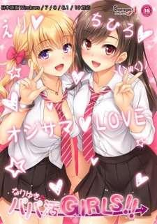 Nariyuki: Papakatsu Girls!! The Animation's Cover Image