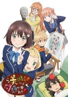 Kono Bijutsubu ni wa Mondai ga Aru!'s Cover Image
