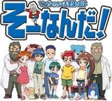 Omoikkiri Kagaku Adventure Sou Nanda!'s Cover Image