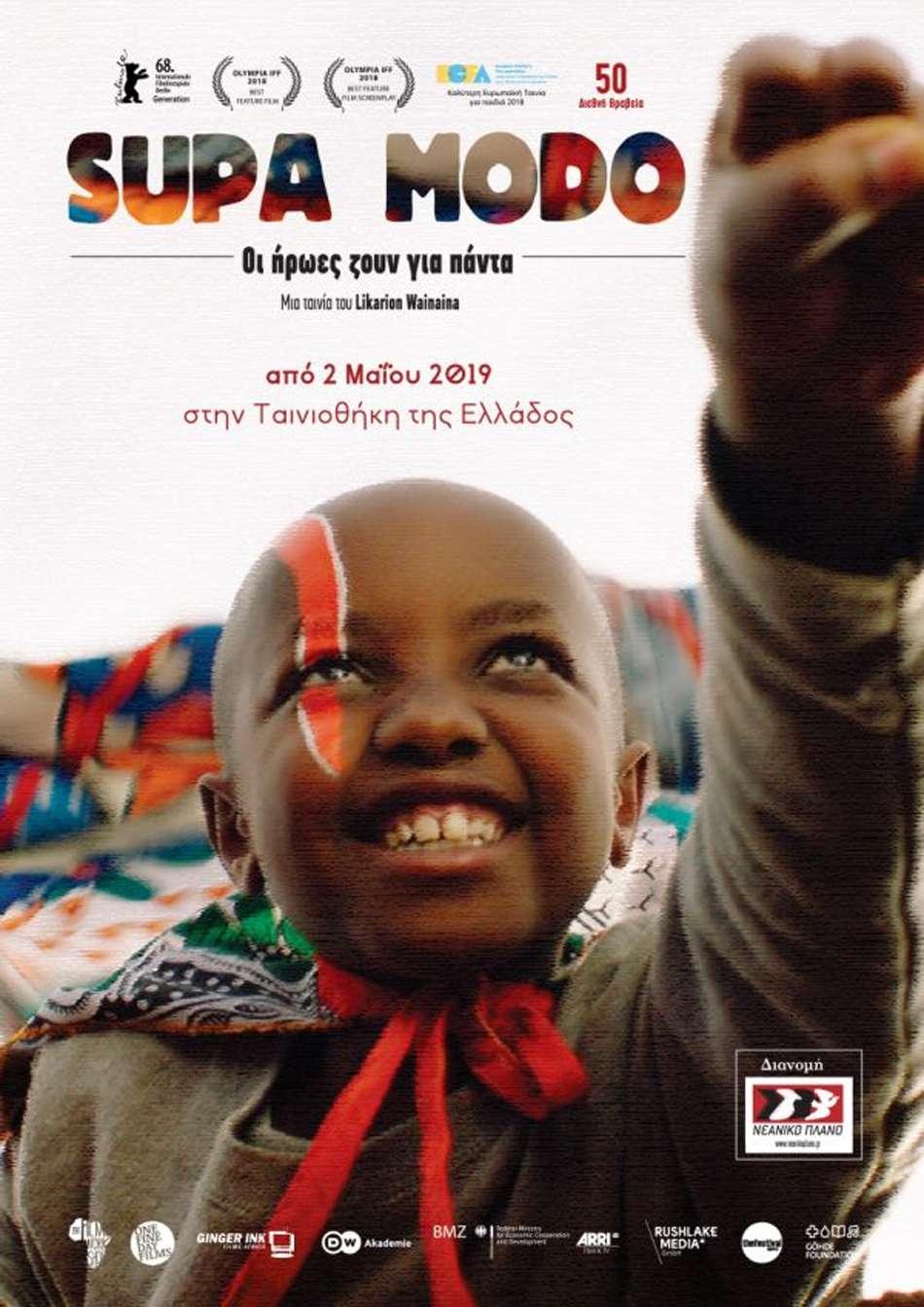 Σούπα Μόντο (Supa Modo) - Trailer / Τρέιλερ Poster