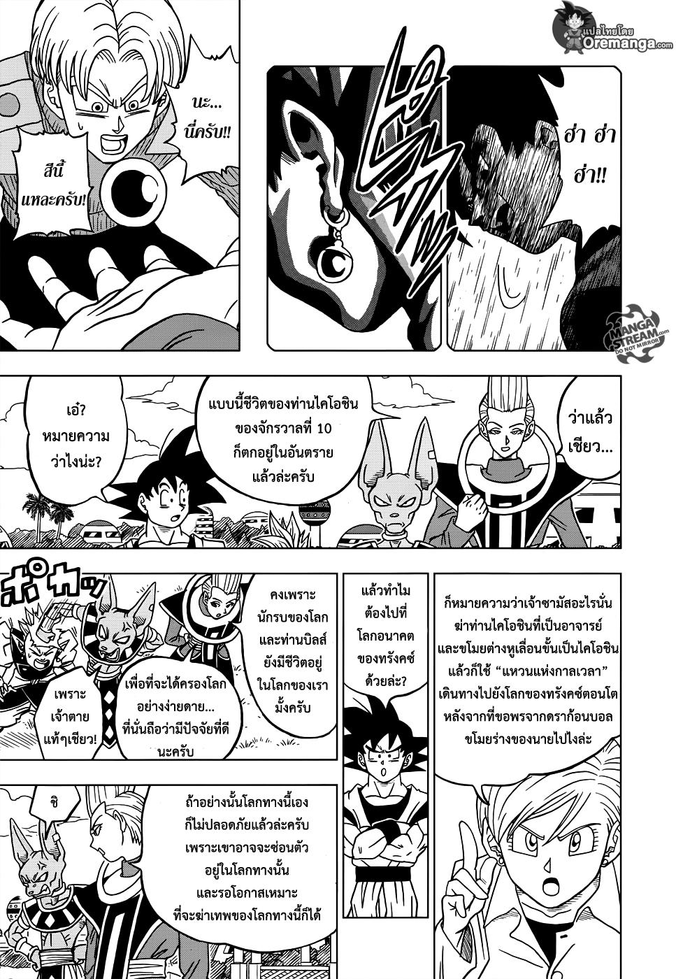 อ่านการ์ตูน Dragonball Super ตอนที่ 18 หน้าที่ 23