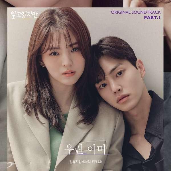 KIMMUSEUM – 우린 이미 (We're Already) / Nevertheless OST Part.1 (MP3)