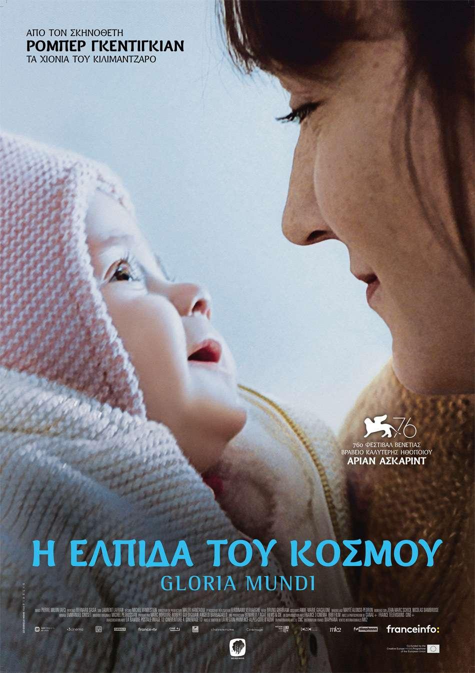 Η Ελπίδα του Κόσμου (Gloria Mundi) Poster