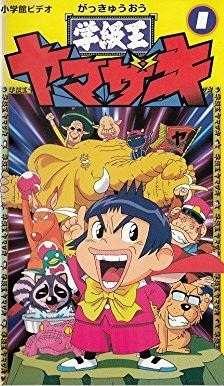 Gakkyuu Ou Yamazaki's Cover Image