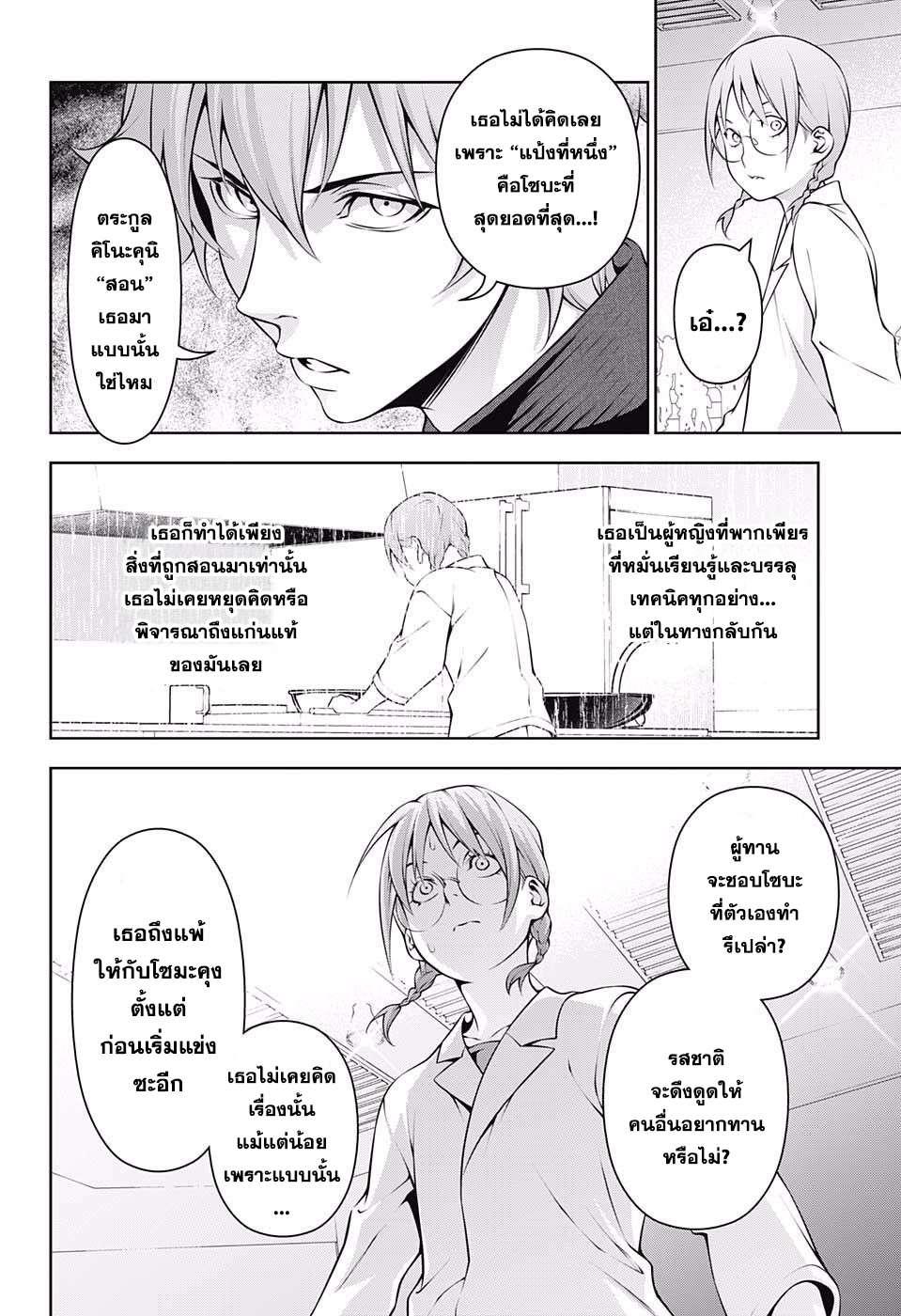 อ่านการ์ตูน Shokugeki no Soma ตอนที่ 214 หน้าที่ 12
