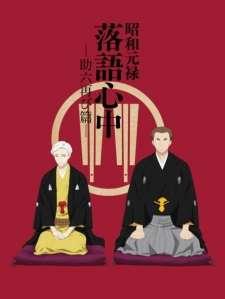 Shouwa Genroku Rakugo Shinjuu: Sukeroku Futatabi-hen's Cover Image