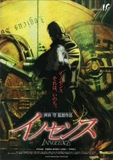 Ghost in the Shell 2: Innocence Cover Image
