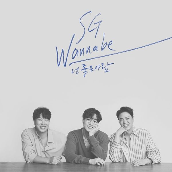 SG 워너비 (SG Wannabe) – You're the best of me MP3