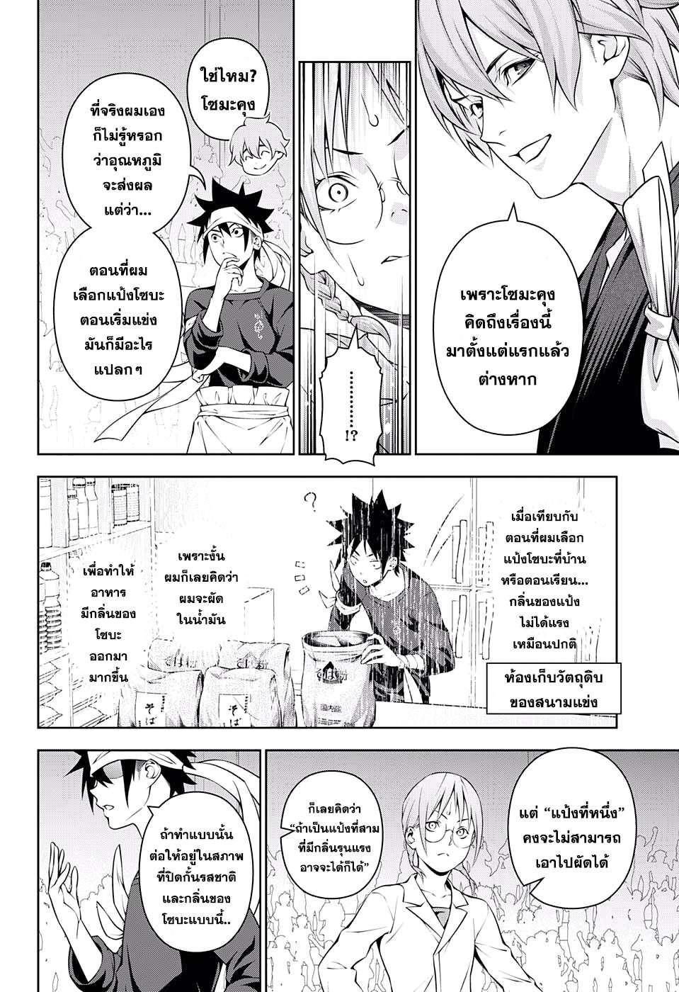 อ่านการ์ตูน Shokugeki no Soma ตอนที่ 214 หน้าที่ 10