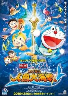 Doraemon Movie 30: Nobita no Ningyo Daikaisen's Cover Image