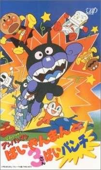 Sore Ike! Anpanman: Baikinman to 3 Bai Punch's Cover Image