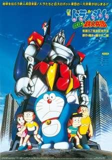 Doraemon Movie 07: Nobita to Tetsujin Heidan's Cover Image