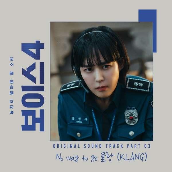 클랑 (KLANG) – No Way To Go / Voice 4 OST Part.3 MP3