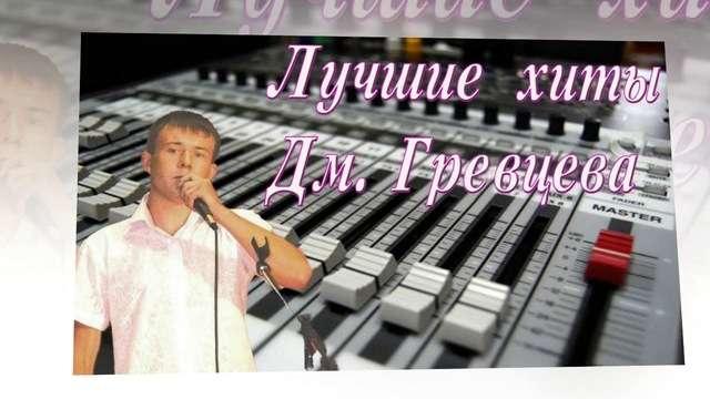 ДМИТРИЙ ГРЕВЦЕВ ВСЕ ПЕСНИ СЛУШАТЬ И СКАЧАТЬ БЕСПЛАТНО