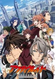 Active Raid: Kidou Kyoushuushitsu Dai Hachi Gakari's Cover Image