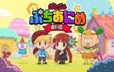 Guruguru Petit Anime Gekijou's Cover Image