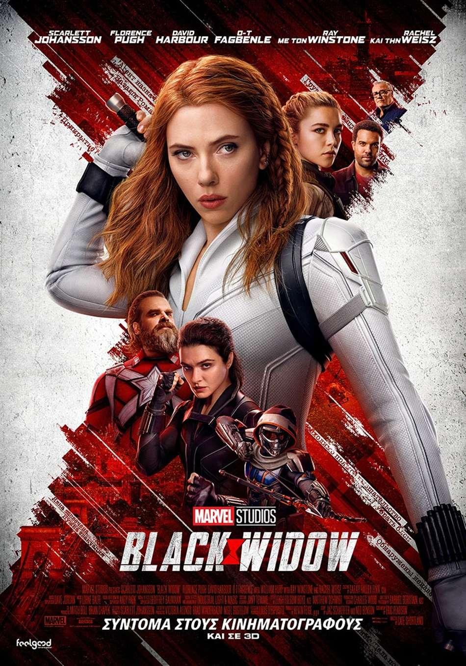 Μαύρη Χήρα (Black Widow) - Trailer / Τρέιλερ Poster