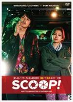 Scoop!/スクープ