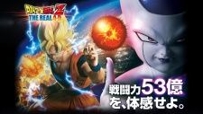 Dragon Ball Z: The Real 4-D's Cover Image
