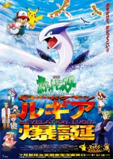 Pokemon: Maboroshi no Pokemon Lugia Bakutan's Cover Image