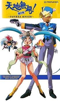 Tenchi Muyou!: Galaxy Police Mihoshi Space Adventure's Cover Image