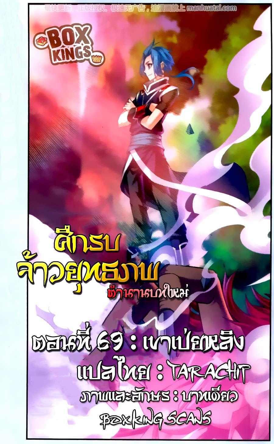 อ่านการ์ตูน Da Zhu Zai ตอนที่ 69 หน้าที่ 1