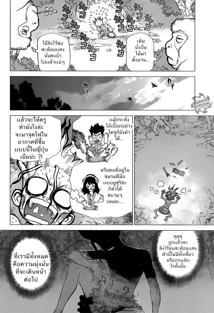 อ่านการ์ตูน Dr.Stone ตอนที่ 13 หน้าที่ 9