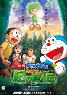Doraemon Movie 28: Nobita to Midori no Kyojin Den's Cover Image