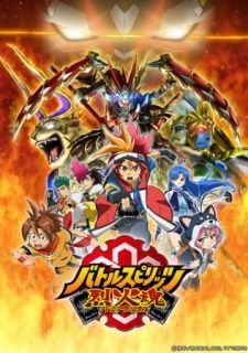Battle Spirits Shinnen Special's Cover Image