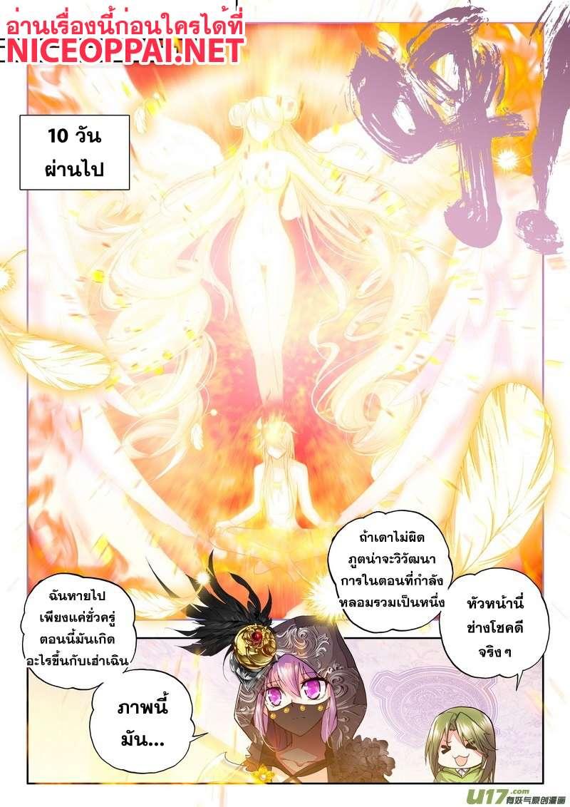 อ่านการ์ตูน Shen Yin Wang Zuo ตอนที่ 62 หน้าที่ 14