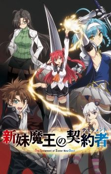 Shinmai Maou no Testament's Cover Image