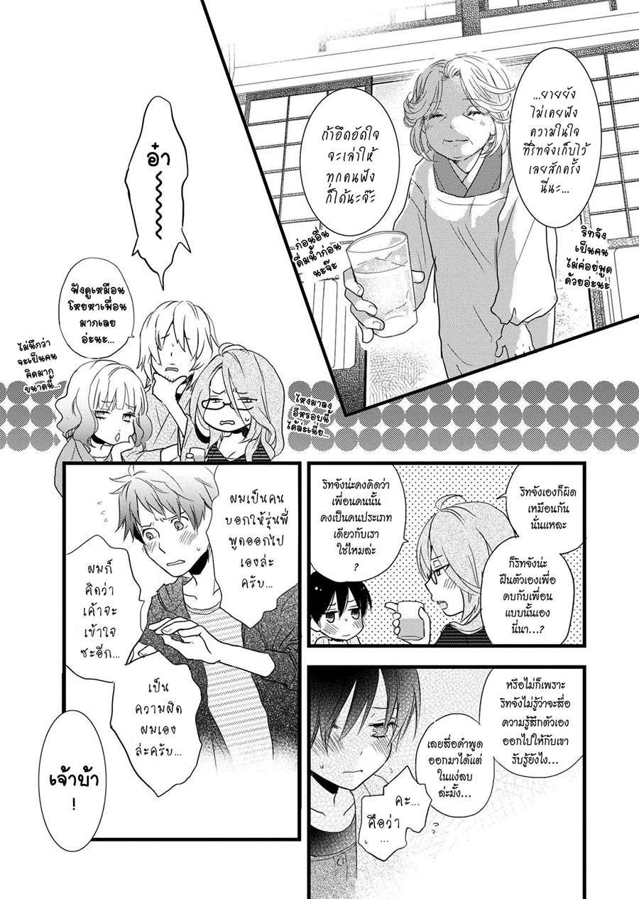 อ่านการ์ตูน Bokura wa Minna Kawaisou ตอนที่ 28 หน้าที่ 7