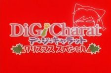 Di Gi Charat Christmas Special's Cover Image