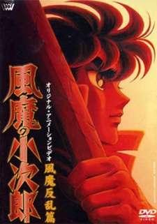 Fuuma no Kojirou: Fuuma Hanran-hen's Cover Image