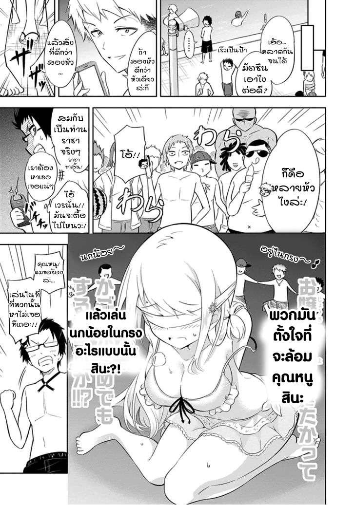 อ่านการ์ตูน Ayane Oujou-sama wa Sanova B**ch ni Araserareru ตอนที่ 3 หน้าที่ 9