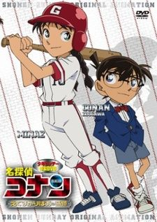 Detective Conan OVA 12: The Miracle of Excalibur's Cover Image