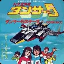 Kagaku Bouken-tai Tansar 5's Cover Image