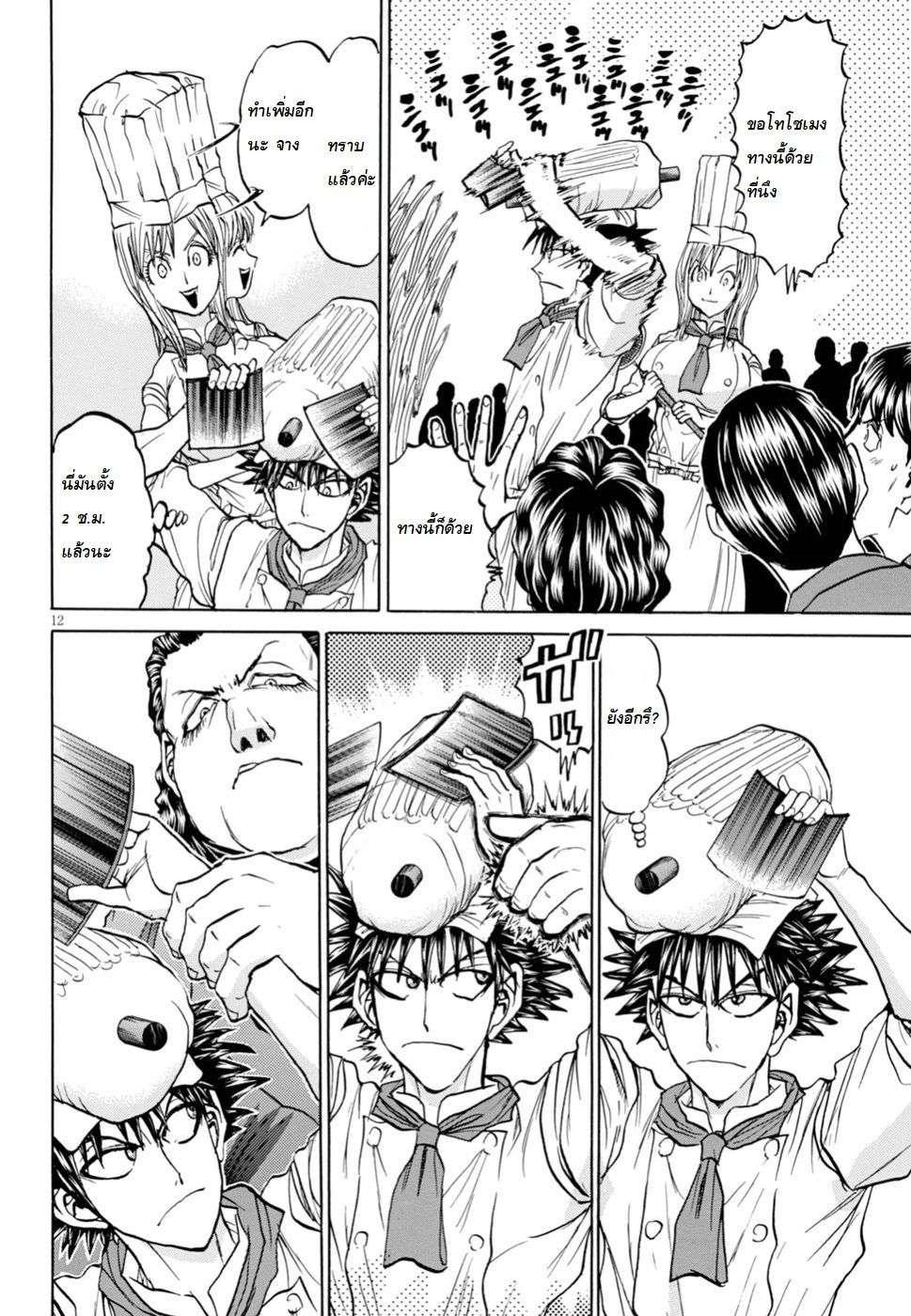 อ่านการ์ตูน Tetsunabe no Jan 2nd!! ตอนที่ 5 หน้าที่ 11