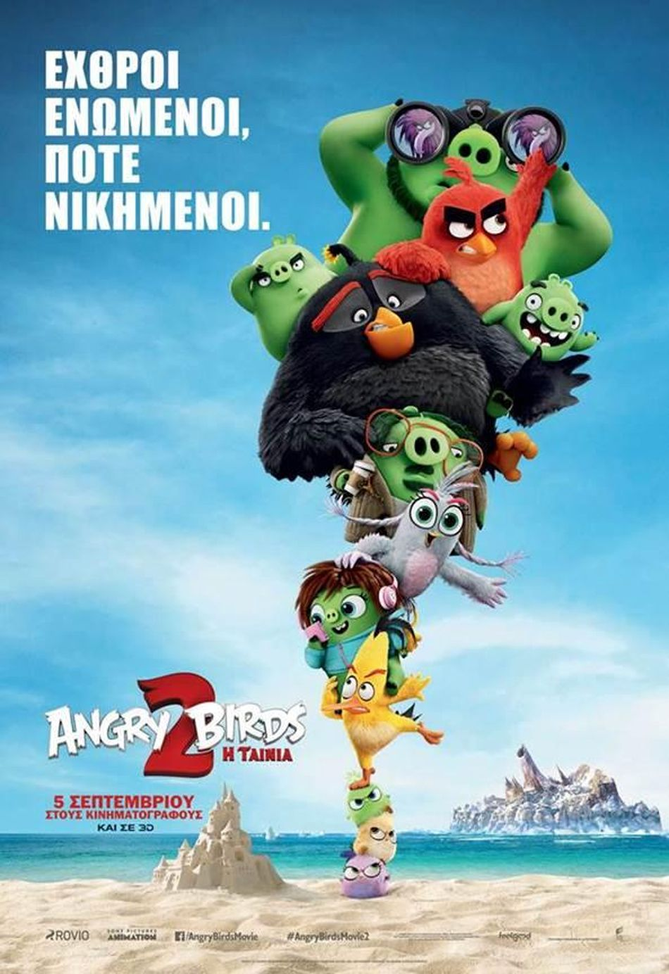 Angry Birds: H Ταινία 2 (The Angry Birds Movie 2) - Trailer / Τρέιλερ Poster