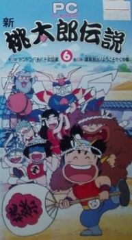 Peach Command Shin Momotarou Densetsu's Cover Image