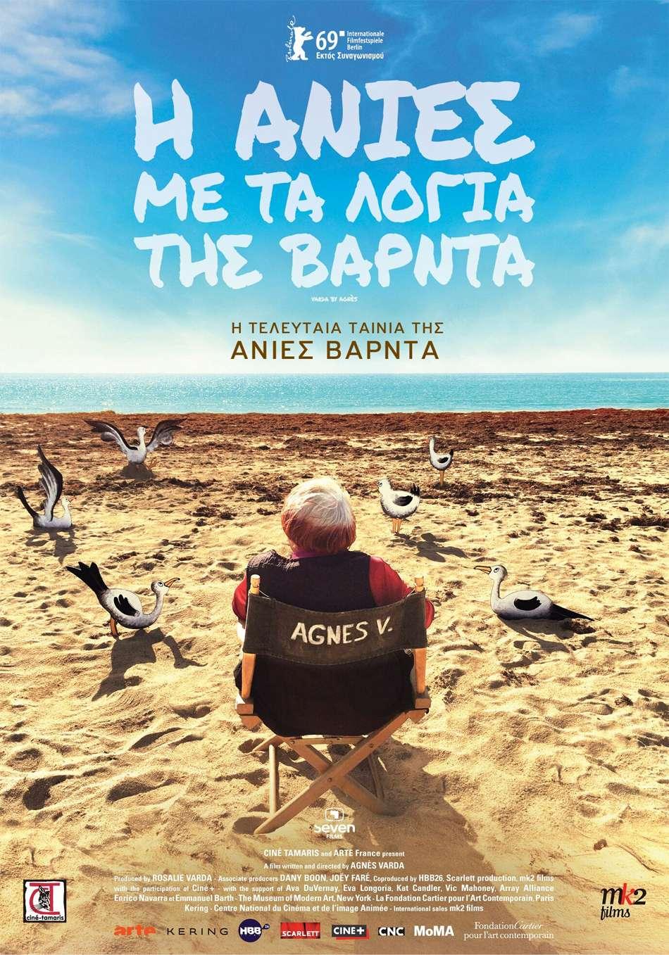 Η Ανιές με τα λόγια της Βαρντά (Varda par Agnès) Poster Πόστερ