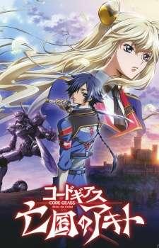 Code Geass: Boukoku no Akito 1 - Yokuryuu wa Maiorita's Cover Image