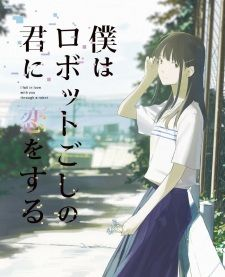 Boku wa Robot Goshi no Kimi ni Koi wo Suru's Cover Image