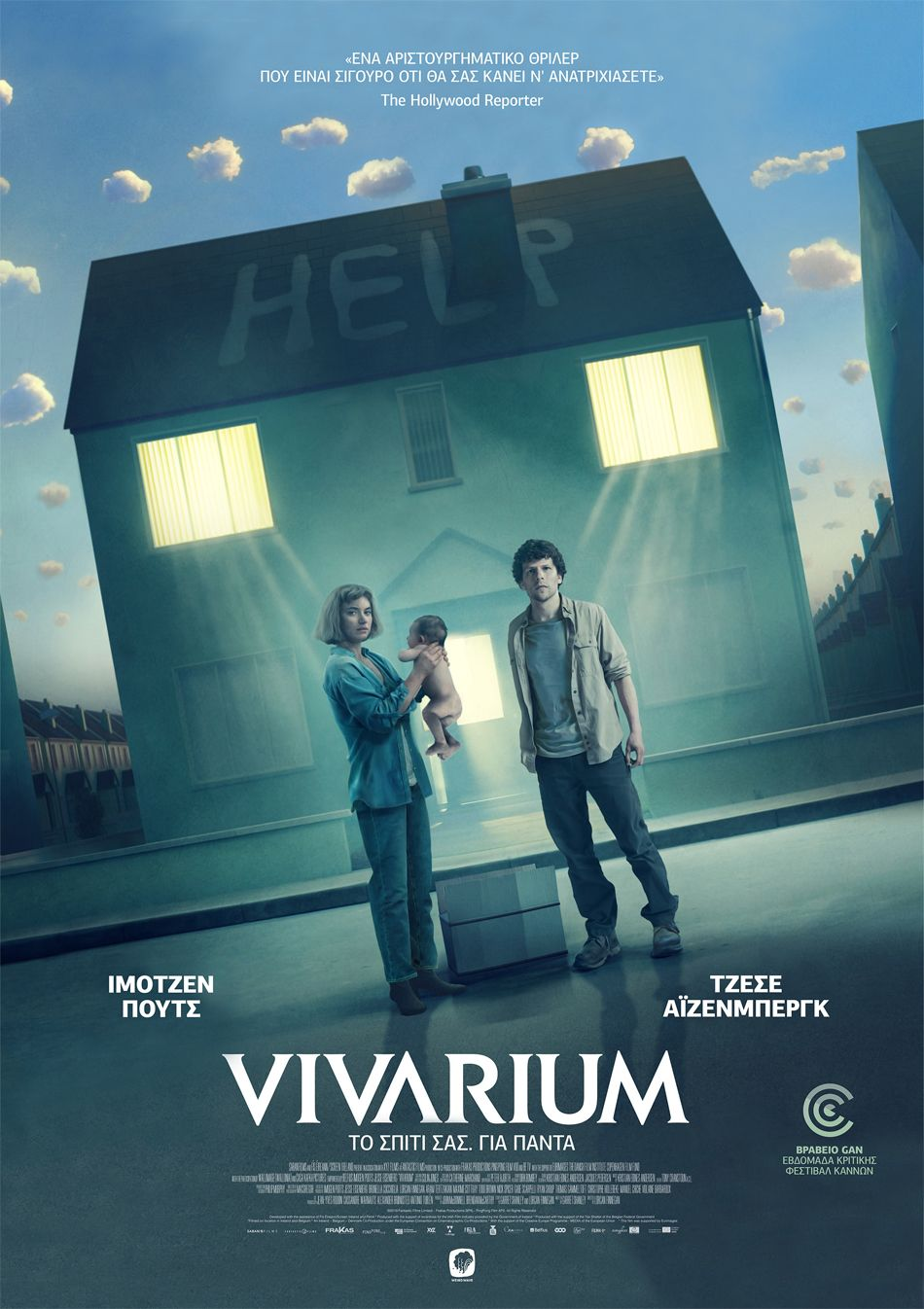 Vivarium Poster Πόστερ