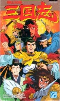 Yokoyama Mitsuteru Sangokushi's Cover Image
