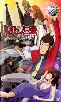 Lupin III: Otakara Henkyaku Daisakusen!!'s Cover Image