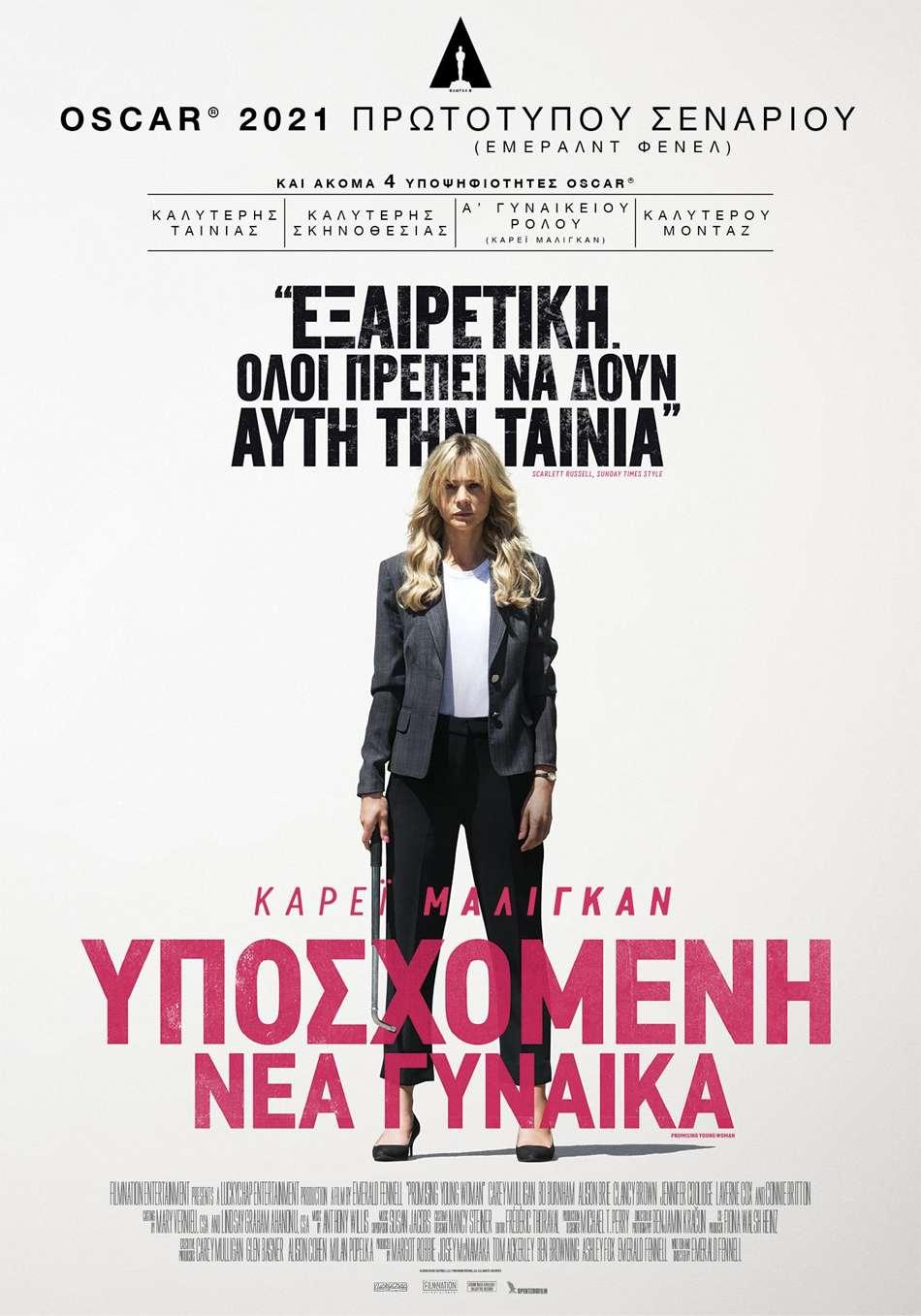 Υποσχόμενη Νέα Γυναίκα (Promising Young Woman) Poster