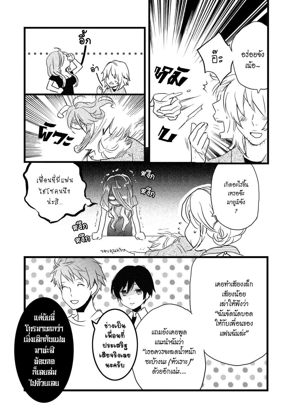 อ่านการ์ตูน Bokura wa Minna Kawaisou ตอนที่ 10 หน้าที่ 6